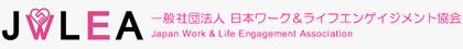 一般社団法人 日本ワーク&ライフエンゲイジメント協会